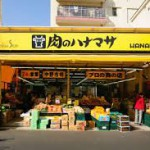 スーパー 肉のハナマサ中野店 105m(周辺)