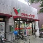 スーパー 株式会社コモディイイダ 沼袋店 408m(周辺)