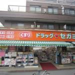 ドラッグストア ドラッグセガミ阿佐ヶ谷店 595m(周辺)