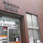 郵便局 阿佐谷北六郵便局 320m(周辺)