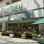 スーパー スーパーマーケット三徳早稲田店 185m(周辺)