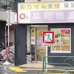 コンビニ ファミリーマート早稲田駅西店 36m(周辺)