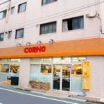 スーパー コーノ 新井薬師店 437m(周辺)