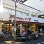 スーパー 株式会社コモディイイダ 中野店 439m(周辺)