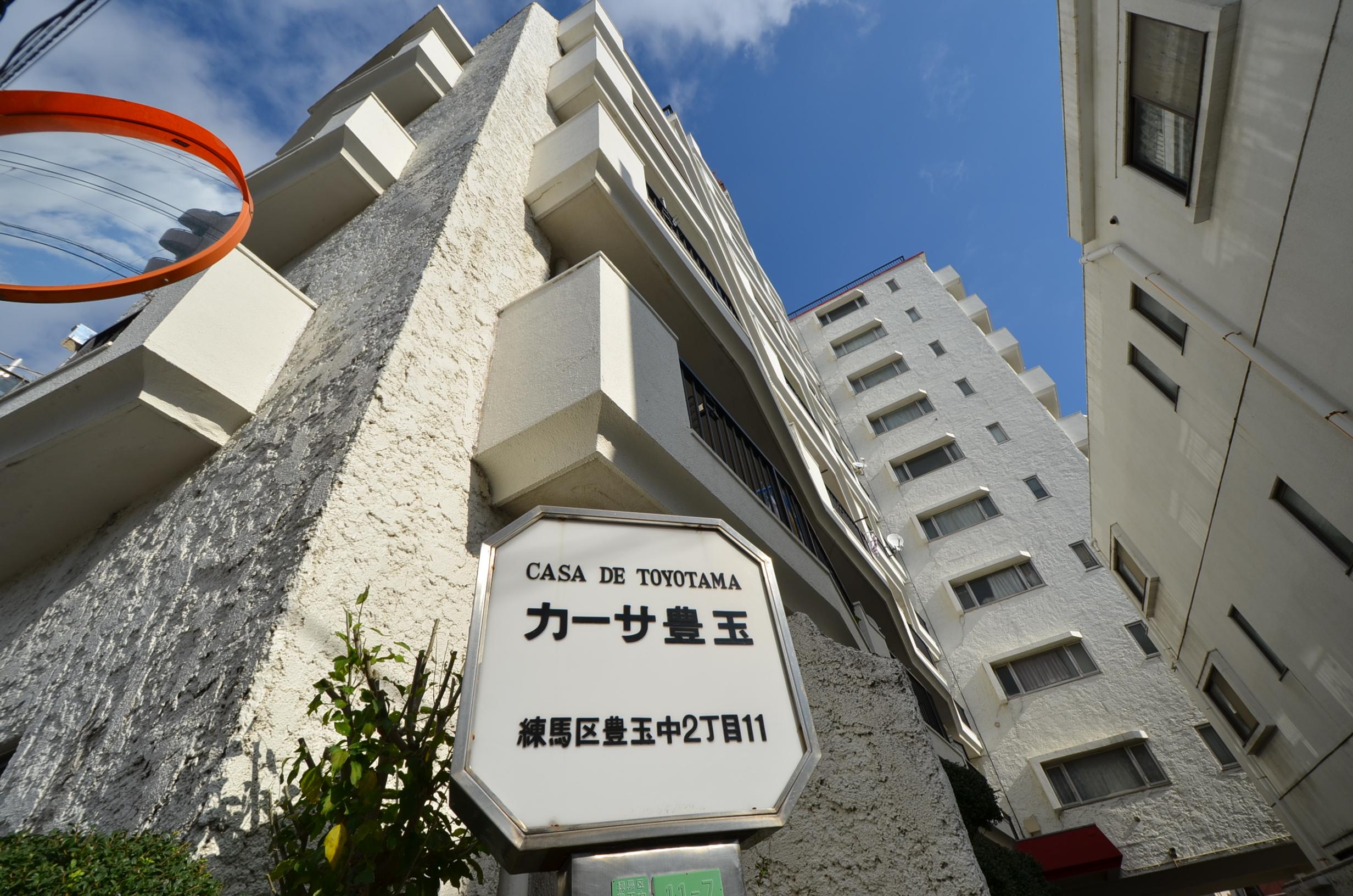 カーサ豊玉☆H28年9月内装リフォーム済み☆ペットと暮らせるお住まい☆8階部分☆