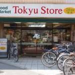 スーパー 株式会社東急ストア 高円寺店 224m(周辺)