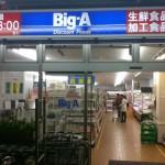 スーパー 株式会社ビッグ・エー杉並阿佐谷南店 359m(周辺)