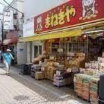 スーパー まねきや 高円寺店 504m(周辺)