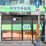 ドラッグストア ヤマグチ薬局 高円寺店 330m(周辺)