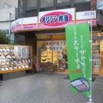 飲食店 オリジン弁当中野坂上店 123m(周辺)