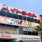 スーパー 株式会社イトーヨーカ堂 食品館阿佐ヶ谷店 507m(周辺)