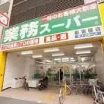 スーパー 業務スーパー 東新宿店 471m(周辺)