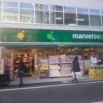 スーパー マルエツプチ 杉並和田一丁目店 86m(周辺)