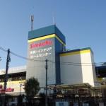 ホームセンター 株式会社島忠 中野店ホームセンタフロア 706m(周辺)