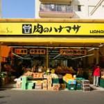 スーパー 肉のハナマサ中野店 182m(周辺)