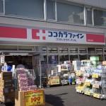 ドラッグストア ココカラファイン 中野中央店 198m(周辺)