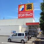 ドラッグストア サンドラッグ 東橋本店 240m(周辺)