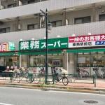 スーパー 業務スーパー練馬駅前店 233m(周辺)