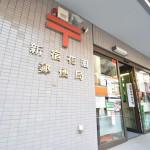 新宿花園 郵便局(周辺)
