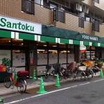 スーパー スーパー三徳中野店 69m(周辺)