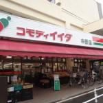 スーパー 株式会社コモディイイダ 中野店 134m(周辺)