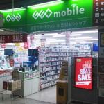 レンタルビデオ ゲオ 中野ブロードウェイ店 545m(周辺)