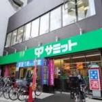 スーパー サミット株式会社 笹塚店 220m(周辺)