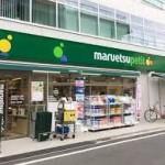 スーパー マルエツプチ 杉並和田一丁目店 457m(周辺)