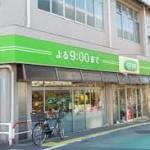 スーパー コープみらい 要町店 559m(周辺)
