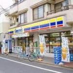 コンビニ ミニストップ 要町三丁目店 345m(周辺)