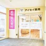 ドラッグストア アイセイ薬局千川店 368m(周辺)