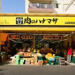 スーパー 肉のハナマサ中野店 61m(周辺)