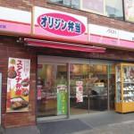 ホームセンター 株式会社島忠 中野店ホームセンタフロア 1370m(周辺)
