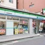 コンビニ ファミリーマート 中野郵便局西店 252m(周辺)