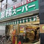 スーパー 業務スーパー新宿大久保店 542m(周辺)