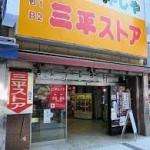 スーパー 三平ストア新宿店 521m(周辺)