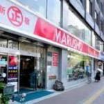 スーパー 丸正食品株式会社 店舗総本店 430m(周辺)