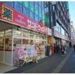 ドラッグストア サンドラッグ四谷三丁目店 450m(周辺)